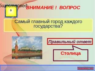 ВНИМАНИЕ ! ВОПРОС Наша Родина — Российская Федерация. Что означает слово «фед