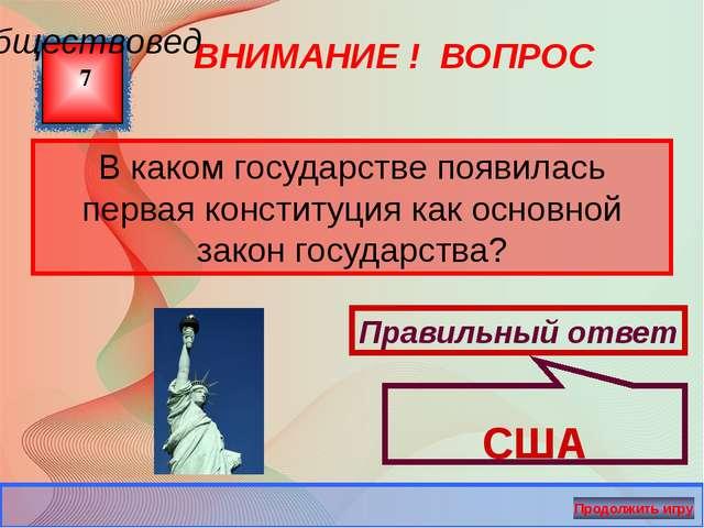 ВНИМАНИЕ ! ВОПРОС … устанавливают юридическую основу взаимоотношений государс...