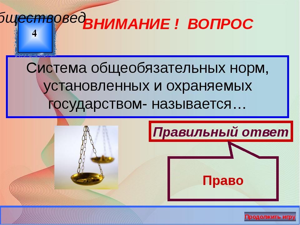 ВНИМАНИЕ ! ВОПРОС Народное голосование, которое проводится по самым важным во...