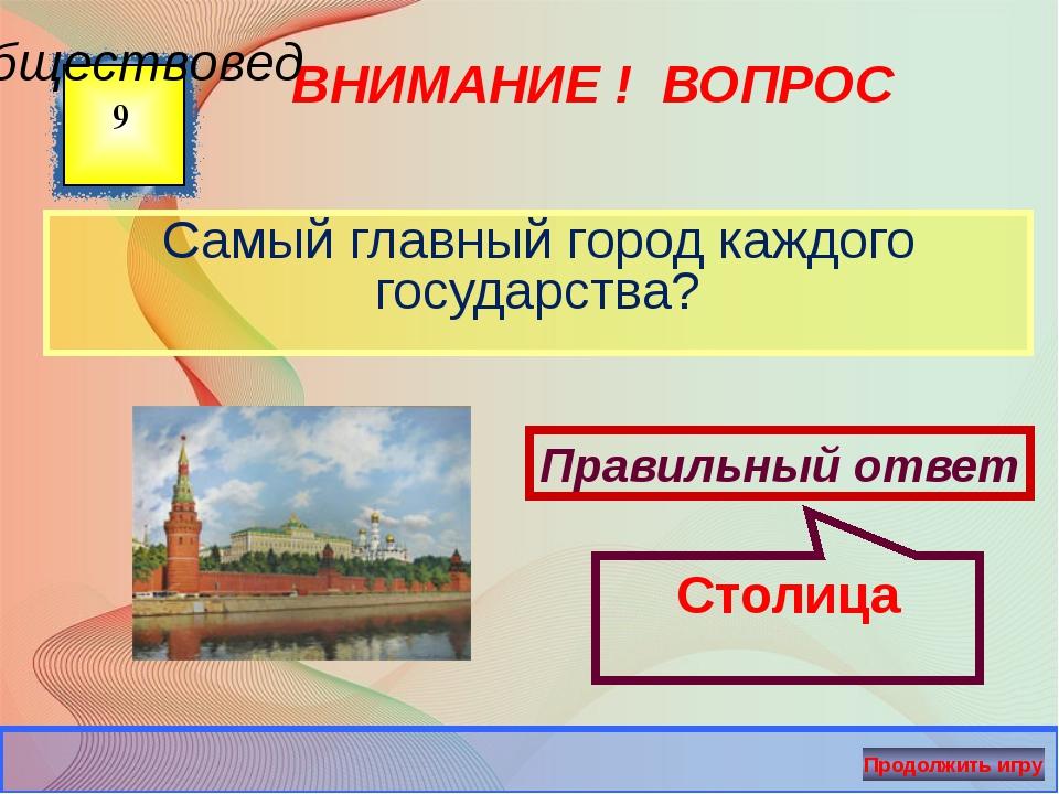 ВНИМАНИЕ ! ВОПРОС Наша Родина — Российская Федерация. Что означает слово «фед...