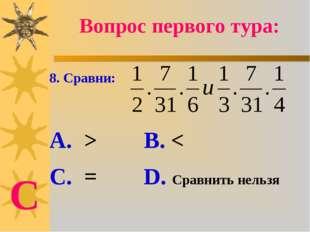 Вопрос первого тура: 8. Сравни: А. > В. < С. = D. Сравнить нельзя С