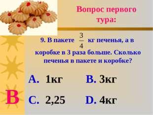 Вопрос первого тура: 9. В пакете кг печенья, а в коробке в 3 раза больше. Ско