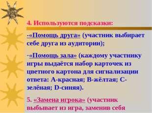4. Используются подсказки: -«Помощь друга» (участник выбирает себе друга из а