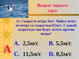 Вопрос первого тура: 12. Скорость ветра 3м/с. Чайка летит по ветру со скорост