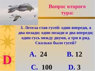 3. Летела стая гусей: один впереди, а два позади; один позади и два впереди;