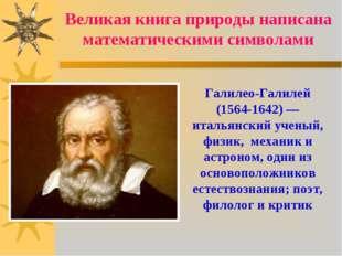 Великая книга природы написана математическими символами Галилео-Галилей (156