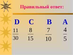 Правильный ответ: D C B A