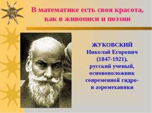 В математике есть своя красота, как в живописи и поэзии ЖУКОВСКИЙ Николай Его