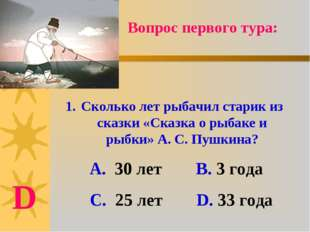 Вопрос первого тура: Сколько лет рыбачил старик из сказки «Сказка о рыбаке и