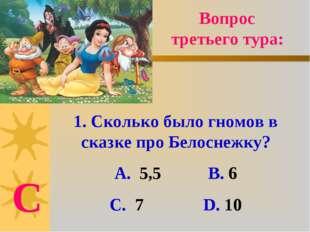 1. Сколько было гномов в сказке про Белоснежку? А. 5,5 В. 6 С. 7 D. 10 Вопрос