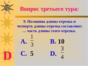 9. Половина длины отрезка и четверть длины отрезка составляют … часть длины э