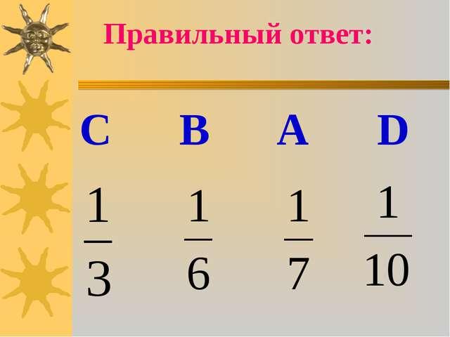 Правильный ответ: C B A D