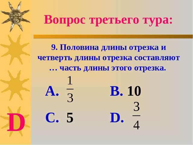 9. Половина длины отрезка и четверть длины отрезка составляют … часть длины э...