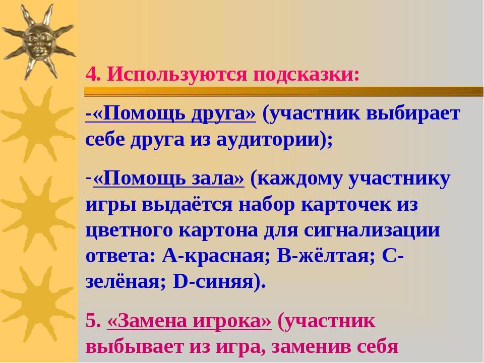 4. Используются подсказки: -«Помощь друга» (участник выбирает себе друга из а...