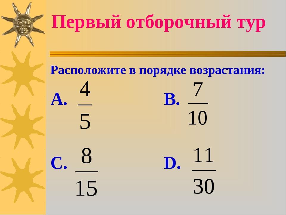 Первый отборочный тур Расположите в порядке возрастания: А. В. С. D.