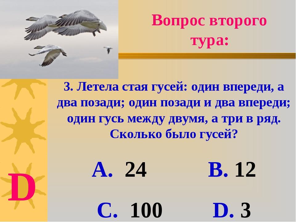 3. Летела стая гусей: один впереди, а два позади; один позади и два впереди;...