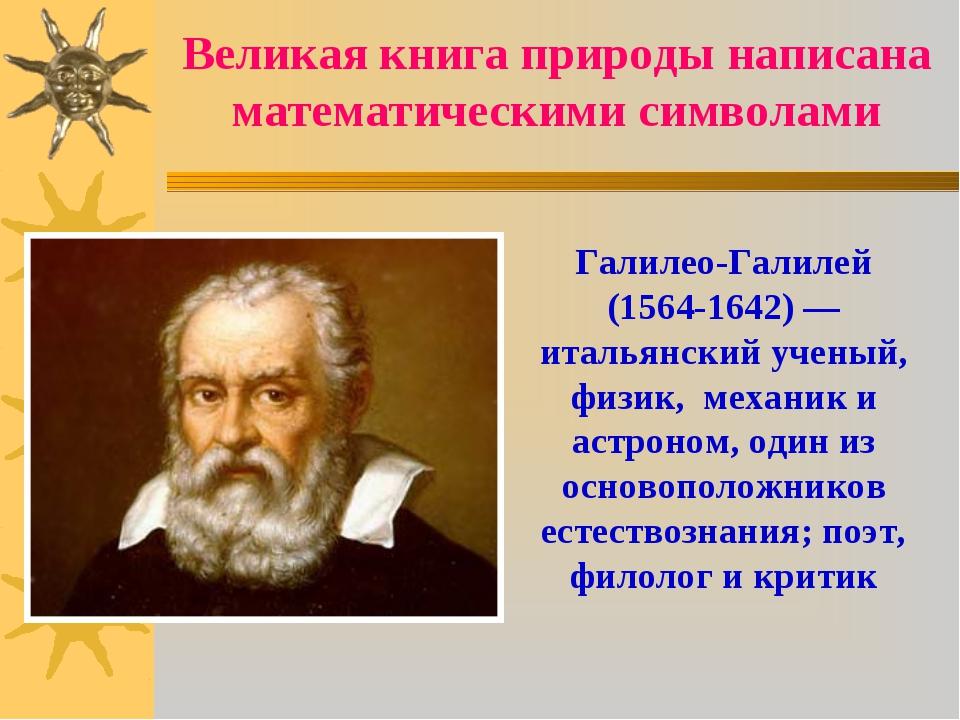 Великая книга природы написана математическими символами Галилео-Галилей (156...