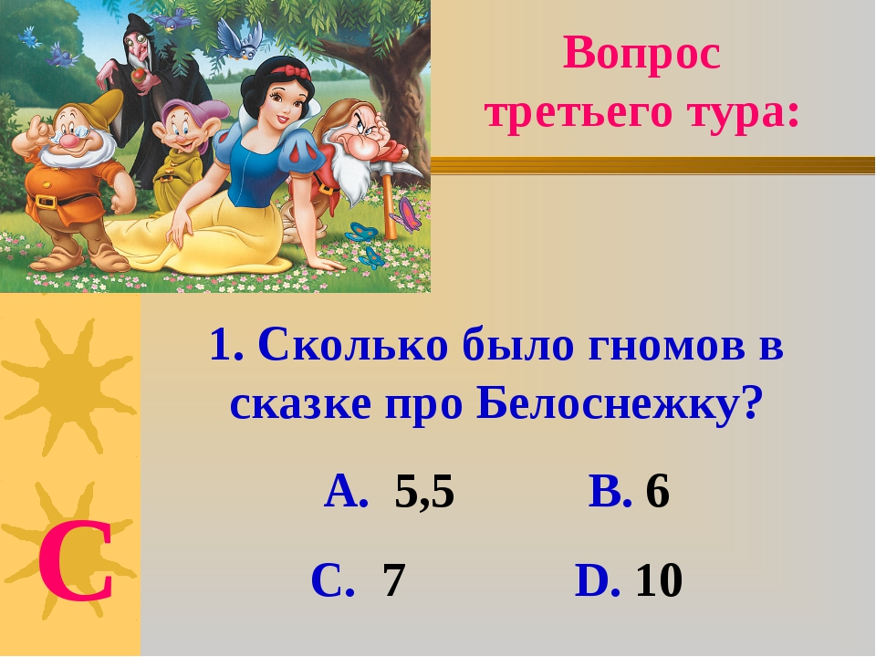 1. Сколько было гномов в сказке про Белоснежку? А. 5,5 В. 6 С. 7 D. 10 Вопрос...