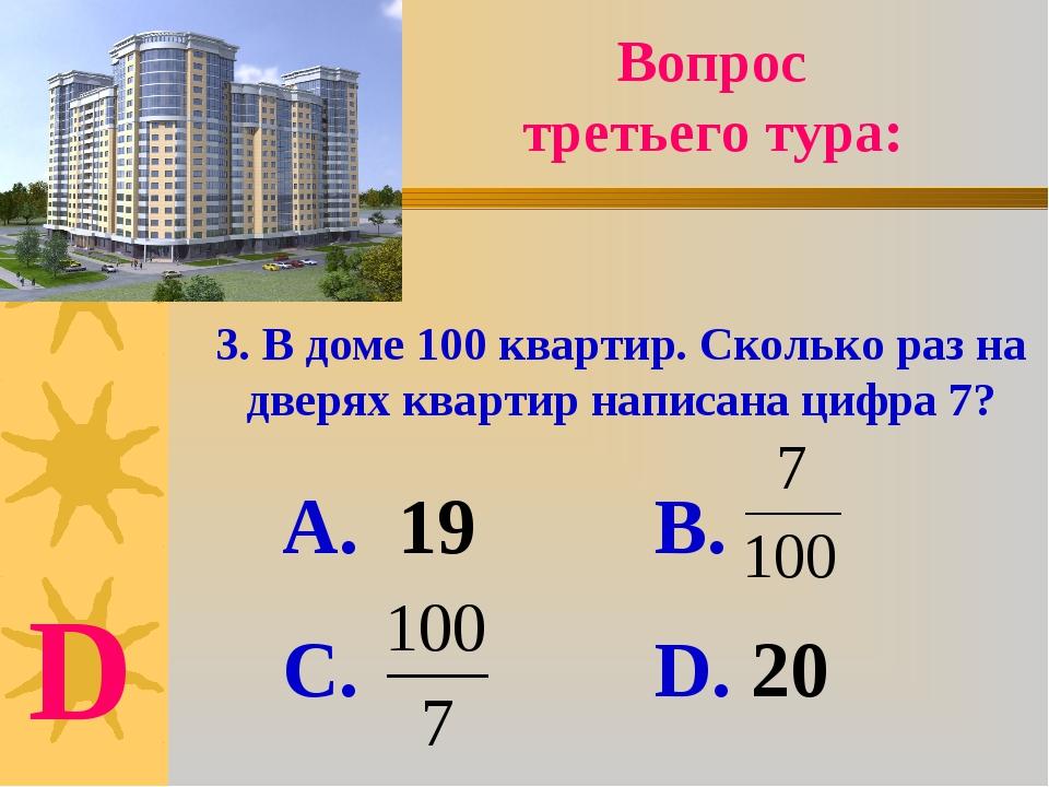 Вопрос третьего тура: 3. В доме 100 квартир. Сколько раз на дверях квартир на...