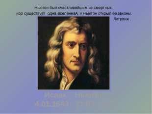 Ньютон был счастливейшим из смертных, ибо существует одна Вселенная, и Ньюто