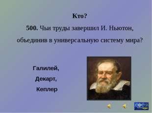 Это интересно 200. Что не воспринимал И. Ньютон в Библии, будучи глубоко веру