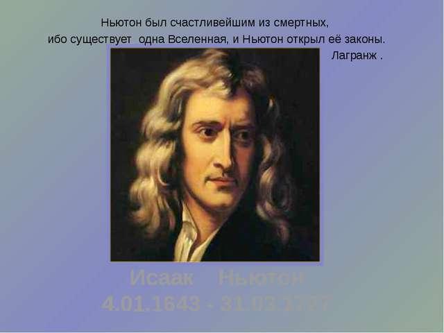 Ньютон был счастливейшим из смертных, ибо существует одна Вселенная, и Ньюто...
