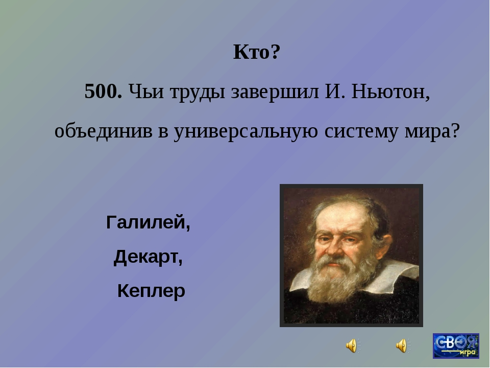 Это интересно 200. Что не воспринимал И. Ньютон в Библии, будучи глубоко веру...