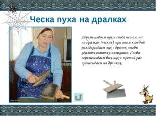 Поднятый П. И. Рычковым вопрос о применении козьей шерсти для производства пу