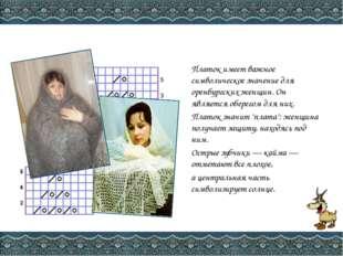 Платок имеет важное символическое значение для оренбургских женщин. Он являе