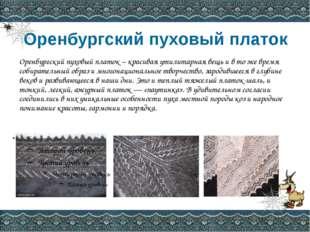 Оренбургский пуховый платок Оренбургский пуховый платок – красивая утилитарна