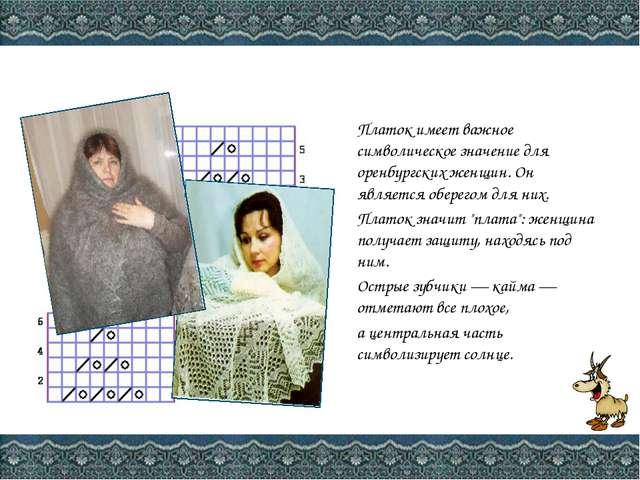 Платок имеет важное символическое значение для оренбургских женщин. Он являе...