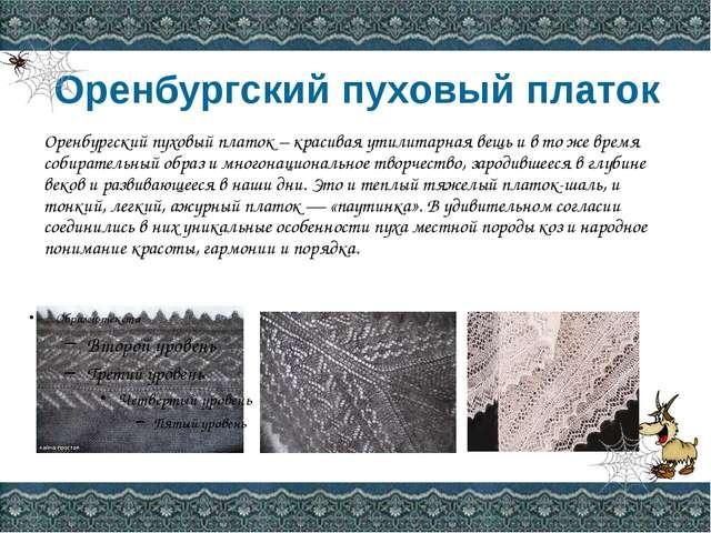 Оренбургский пуховый платок Оренбургский пуховый платок – красивая утилитарна...
