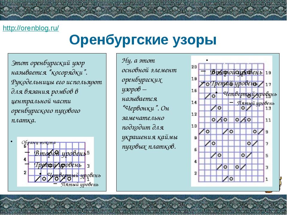 """Оренбургские узоры Этот оренбургский узор называется """"косорядки"""". Рукодельни..."""
