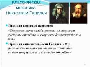 * Классическая механика Ньютона и Галилея Принцип сложения скоростей: «Скоро