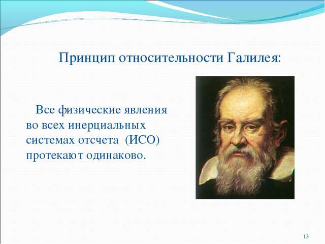 Принцип относительности Галилея: Все физические явления во всех инерциальных...
