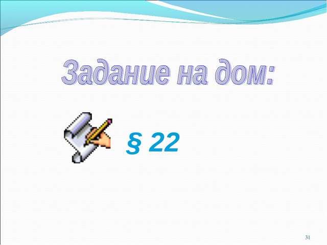 § 22 *
