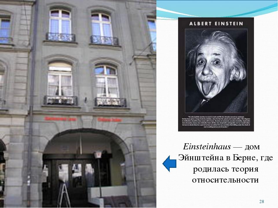 Einsteinhaus — дом Эйнштейна в Берне, где родилась теория относительности *