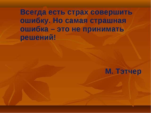 Всегда есть страх совершить ошибку. Но самая страшная ошибка – это не принима...
