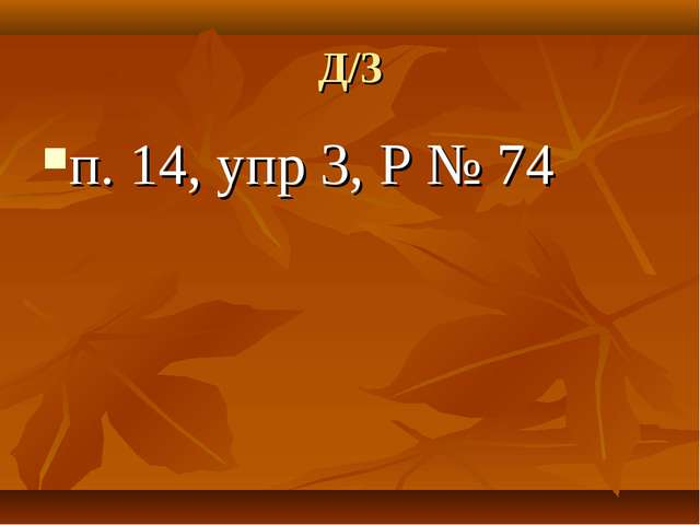 Д/З п. 14, упр 3, Р № 74