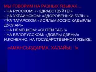 МЫ ГОВОРИМ НА РАЗНЫХ ЯЗЫКАХ… - НА РУССКОМ: «- ЗДРАВСТВУЙТЕ!» - НА УКРАИНСКОМ: