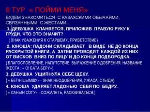 8 ТУР « ПОЙМИ МЕНЯ» БУДЕМ ЗНАКОМИТЬСЯ С КАЗАХСКИМИ ОБЫЧАЯМИ, СВЯЗАННЫМИ С ЖЕС