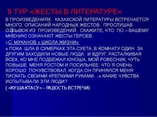 9 ТУР «ЖЕСТЫ В ЛИТЕРАТУРЕ» В ПРОИЗВЕДЕНИЯХ КАЗАХСКОЙ ЛИТЕРАТУРЫ ВСТРЕЧАЕТСЯ