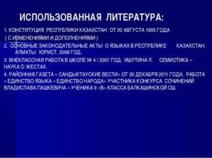 ИСПОЛЬЗОВАННАЯ ЛИТЕРАТУРА: 1. КОНСТИТУЦИЯ РЕСПУБЛИКИ КАЗАХСТАН ОТ 30 АВГУСТА
