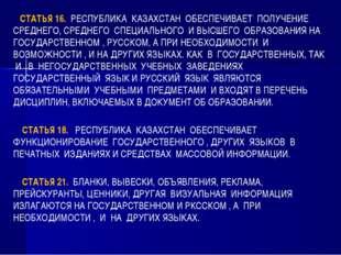 СТАТЬЯ 16. РЕСПУБЛИКА КАЗАХСТАН ОБЕСПЕЧИВАЕТ ПОЛУЧЕНИЕ СРЕДНЕГО, СРЕДНЕГО СП