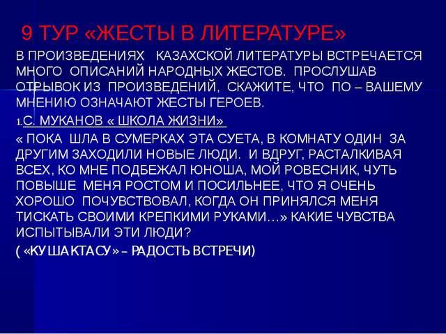 9 ТУР «ЖЕСТЫ В ЛИТЕРАТУРЕ» В ПРОИЗВЕДЕНИЯХ КАЗАХСКОЙ ЛИТЕРАТУРЫ ВСТРЕЧАЕТСЯ...