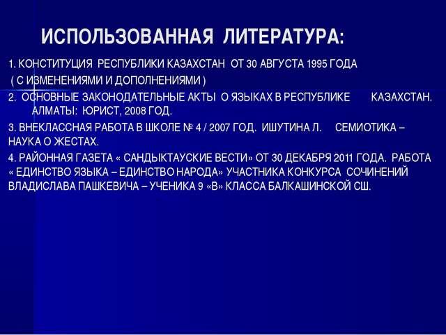 ИСПОЛЬЗОВАННАЯ ЛИТЕРАТУРА: 1. КОНСТИТУЦИЯ РЕСПУБЛИКИ КАЗАХСТАН ОТ 30 АВГУСТА...
