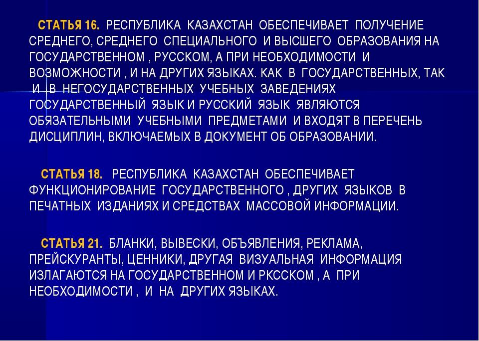 СТАТЬЯ 16. РЕСПУБЛИКА КАЗАХСТАН ОБЕСПЕЧИВАЕТ ПОЛУЧЕНИЕ СРЕДНЕГО, СРЕДНЕГО СП...