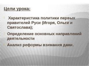 Внутренняяполитика Внешняяполитика Игорь912- 945гг. Продолжениеобъединенияво