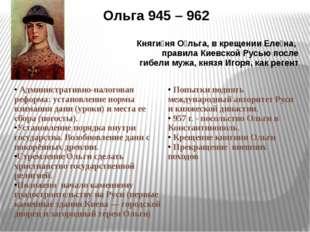 Святослав962 – 972гг. Завершениепроцессаобъединениявосточнославянскихплеменпо