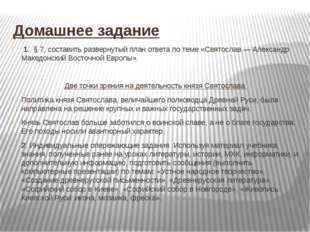 Индивидуальные Задания 1.О том, как собирали дань киевские князья, пов